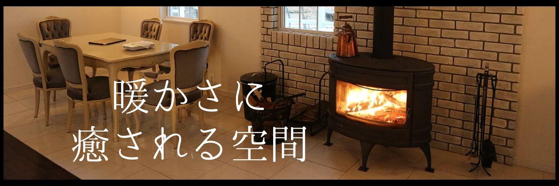栃木県の薪ストーブ専門店