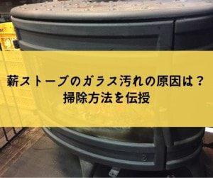 薪ストーブのガラス掃除方法 汚れの原因は?