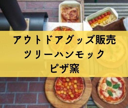 栃木県でアウトドアグッズ販売