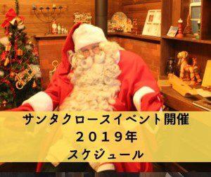 サンタクロースイベント開催 2019年 スケジュール