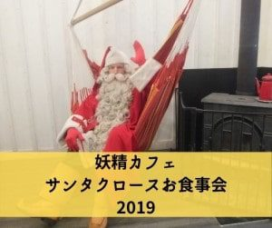 妖精カフェ サンタクロースお食事会 2019
