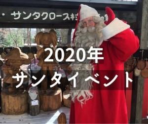2020年サンタイベント