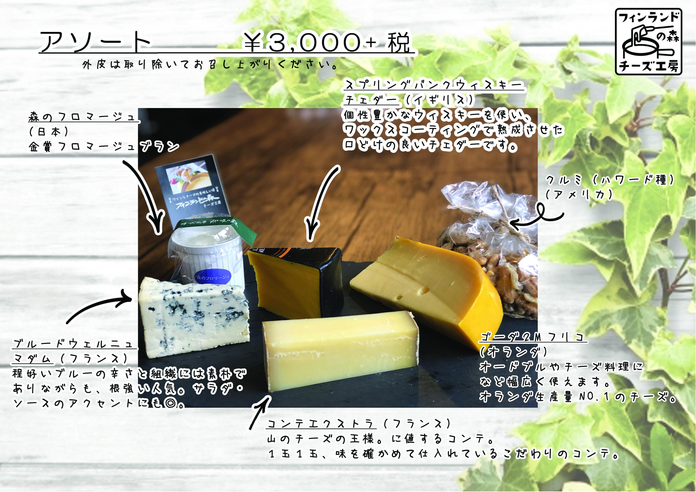 那須高原チーズお取り寄せ