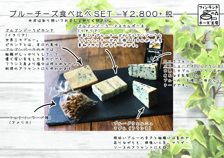 栃木ネット通販のチーズ