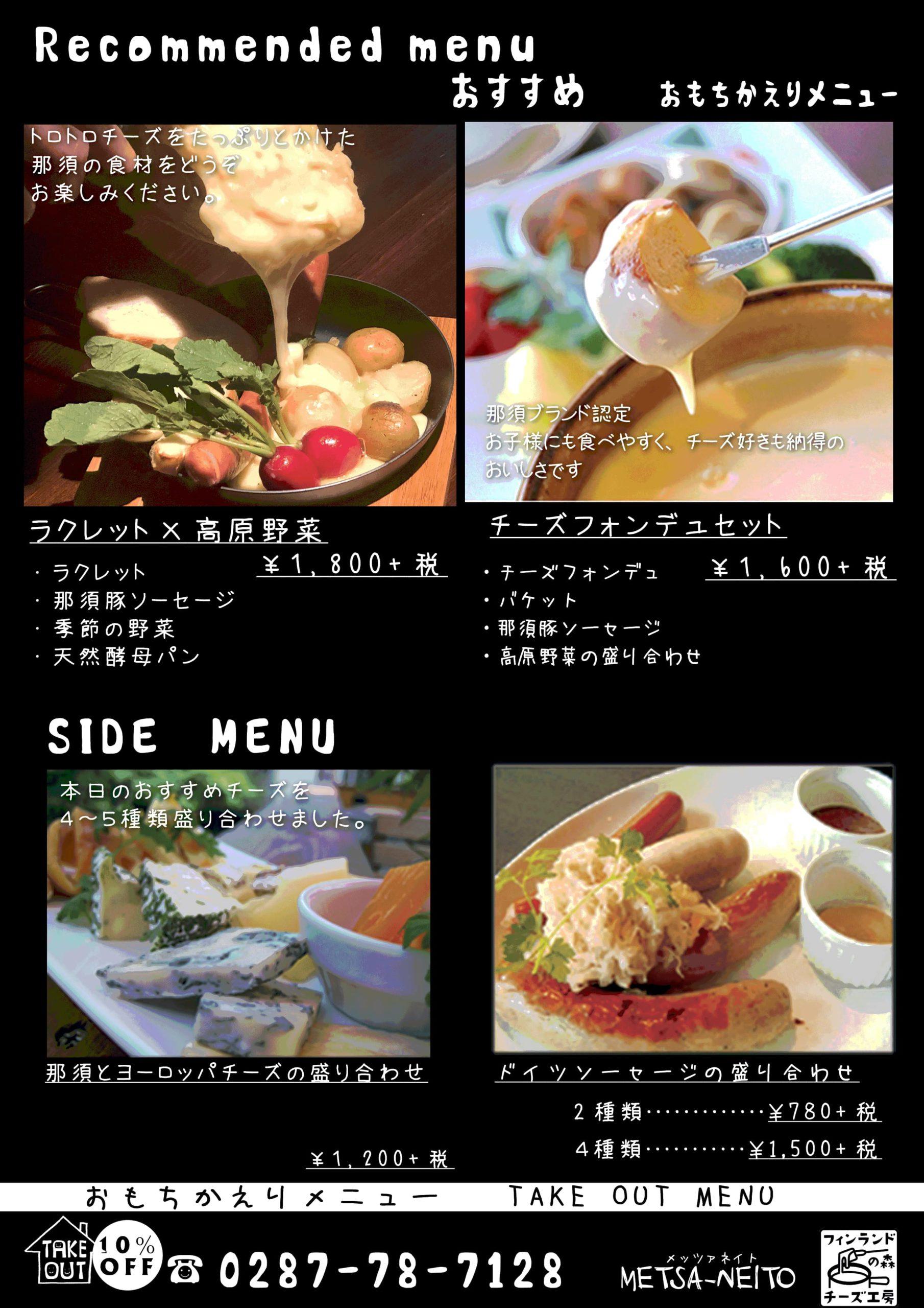 栃木県チーズフォンデュのレストラン